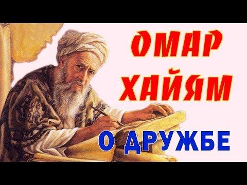 ОМАР ХАЙЯМ МУДРЫЕ АФОРИЗМЫ О ДРУЖБЕ ТОП 10
