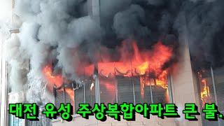 대전 봉명동 주상복합아파트 화재