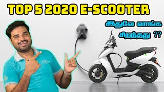🛵5 Best Electric Scooter in 2020 | Top 5 Electric Scooter I இதுவே வாங்க சிறந்தது .. !