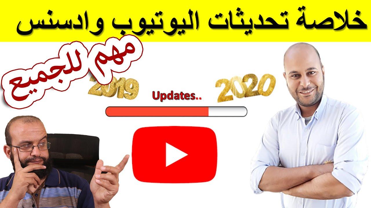 ملخص لأهم تحديثات وتعديلات اليوتيوب وادسنس وشروط تحقيق الربح من اليوتيوب