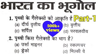 "Indian geography "" भारत का भूगोल "" For Airforce Airmen,navy, ssc cgl,cpo and all competition exam"