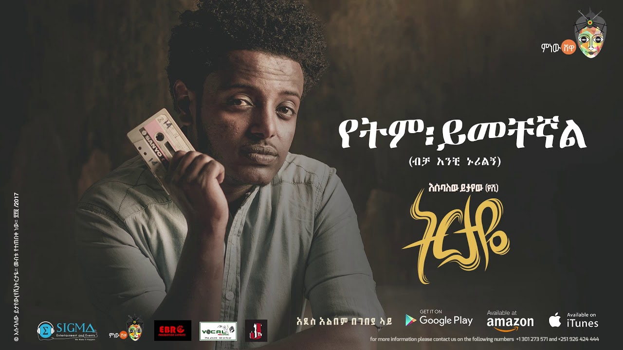 Esubalew Yetayew(የሺ) - Yetem Yemchegnal(የትም ይመቸኛል) - New Ethiopian Music 2017[ Official Audio ]