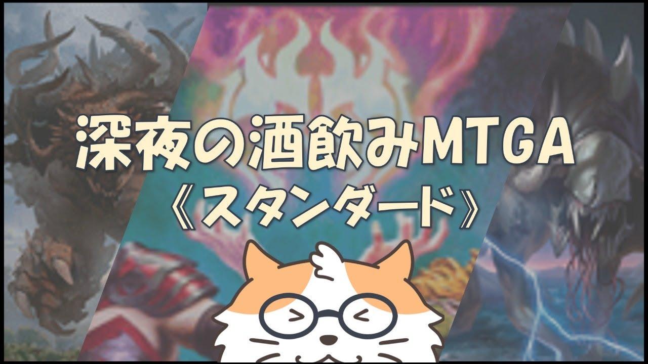 【MTGA】深夜の酒のMTGA