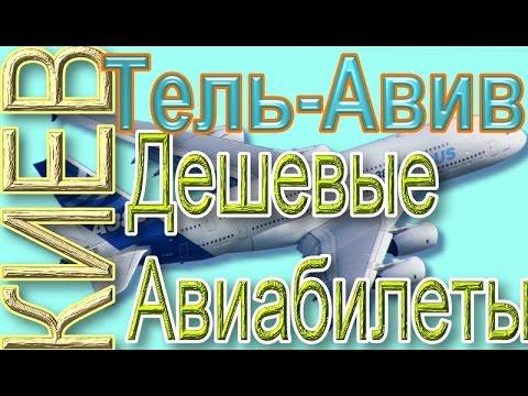 Дешевые Авиабилеты из Киева в Тель Авив