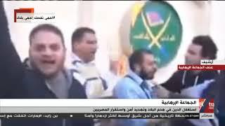 الآن | ما هي الوسائل التي تستخدمها جماعة الإخوان الإرهابية لتحقيق أهدافها؟