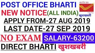 Post Office Recruitment 2019|Post Office Vacancy 2019|Govt jobs in Aug 2019|Latest govt jobs 2019