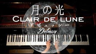 高音質【Clair de lune−Debussy】ドビュッシー-月の光/CANACANA