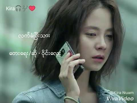 Wyne Lay - Let Khan Pe Thar ( လက္ခံျပီးသား ) ။ Myanmar Sad Song 2017/ Lyrics