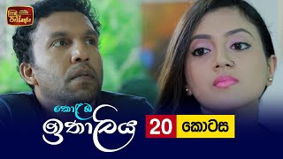 Kolamba Ithaliya   Episode 20 - (2021-07-01)   ITN Thumbnail