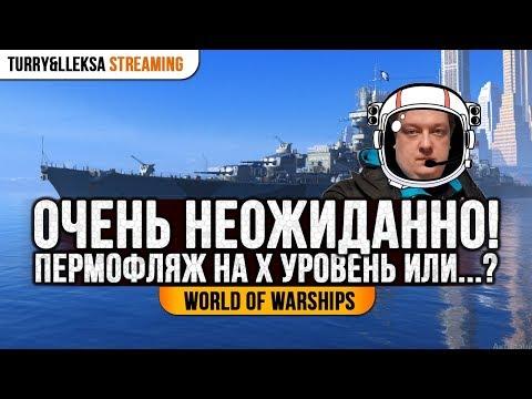 ✅ ПЕРМОФЛЯЖ ИЛИ НЕТ? 🎁 ЭТОГО Я НЕ ОЖИДАЛ! World Of Warships