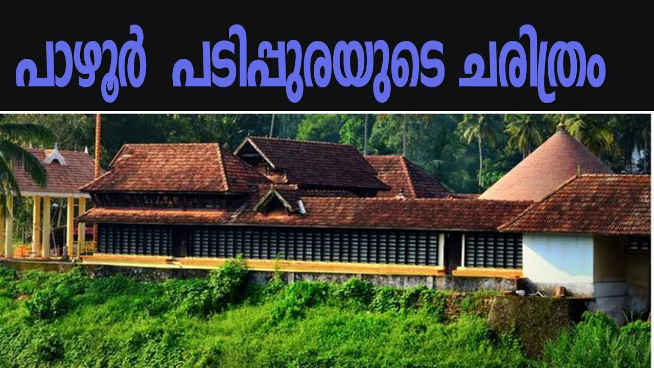 Parivaloor Siva Temple Poojas: