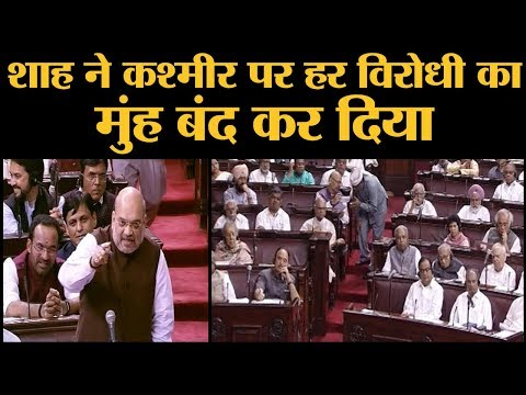Amit Shah Speech in Parliament on Jammu Kashmir Article 370। Ghulam Nabi Azad। 35A। Congress। BSP