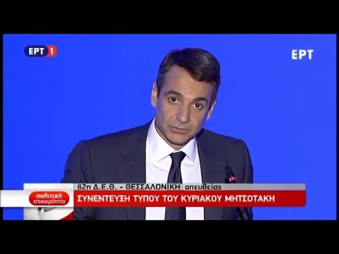 ND's Mitsotakis press conference at Thessaloniki Int'l Fair [17/9/2017]