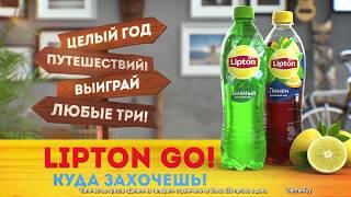 видео Акция Lipton Ice Tea- LIPTON