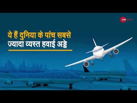 Delhi's IGI Airport in list of top 20 busiest airports | ये हैं दुनिया के सबसे व्यस्त एयरपोर्ट