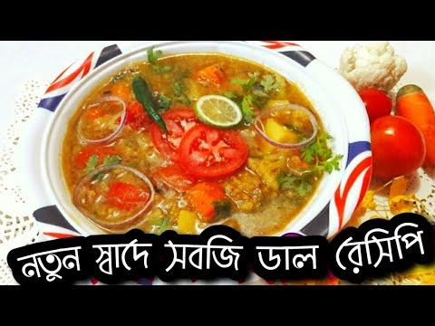 সবজি দিয়ে ডাল || Vegetables pulse ||  How to make Healthy food ||  Shobji Daal Racipe