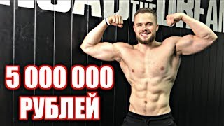 5 млн Рублей Если Пожмешь 100 на 100! Вызов!