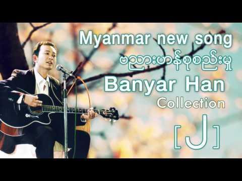 ျမန္မာသီခ်င္းစုစည္းမႈ  ဗညားဟန္စုစည္းမႈ - Ba Nyar Han Collection 2 [ ဗညားဟန္ 2017 ]