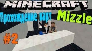 Прохождение карт (Mizzle) #2