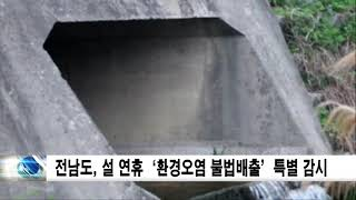 전남도, 설 연휴 '환경오염 불법배출' 특별 감시