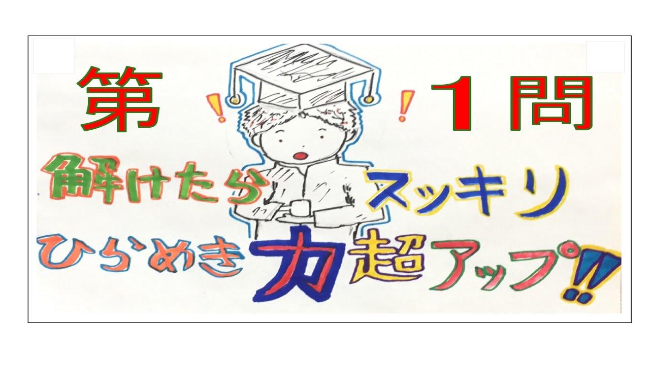 おもしろクイズ問題で脳トレ ... : 漢字問題集 : 漢字