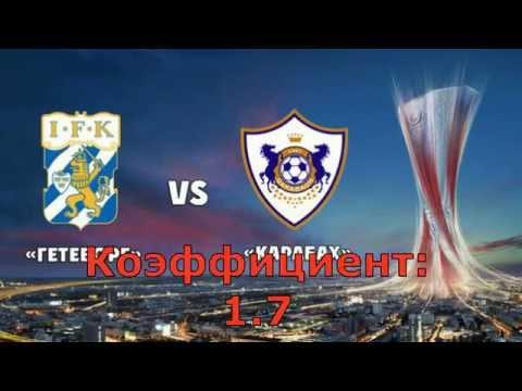 Прогноз на матч Гетеборг   Карабах