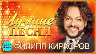 Download Филипп Киркоров  - Лучшие песни 2018 Mp3 and Videos