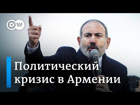 Политический кризис в Армении: кто победит?