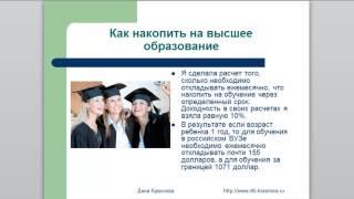 Оплата обучения в ВУЗе