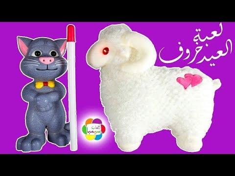 لعبة خروف العيد والقط توم والعصا السحرية العاب الاطفال للبنات والاولاد sheep toy and magic wand