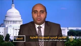 الحصاد-الجزء الأول-قانون الجمعيات الأهلية في مصر