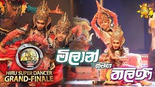 🔥මිලාන් මාලක සමඟ තිලිණි | Hiru Super Dancer Season 3 | GRAND FINALE 🔥 Thumbnail