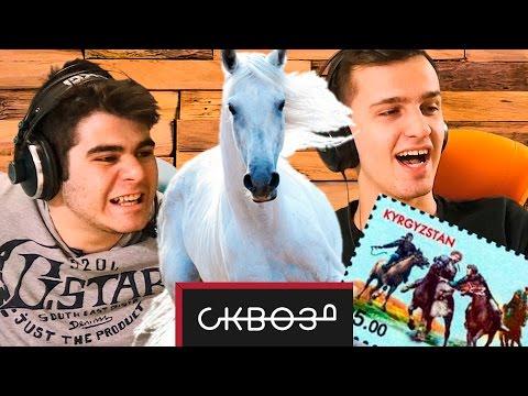Смотреть Кок Бору! | Чокнутый Спорт #4 онлайн