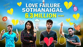 Love Failure Sothanaigal | Reupload | Micset