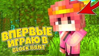 Впервые ИГРАЮ в BLOCK HUNT?🔥Я мастер ПРЯТОК? Minecraft Pocket Edition