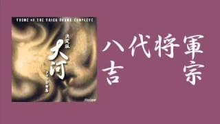 1995年度の西田敏行主演の大河ドラマです。 え?西田敏行の「暴れん坊将...