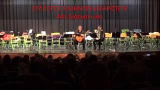 Ονειρόδρομοι live-3ο Φεστιβάλ Κιθάρας Μακεδονίας-Πολιτιστικό Κέντρο  Άργους Ορεστικού Καστοριά