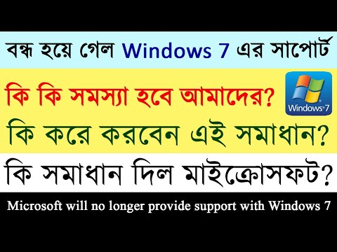 Windows 7: End Of Support & Extended Security Updates By Microsoft | Discussion | In Bengali
