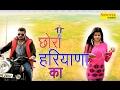 Haryana Ka Chhora || हरयाणा का छोरा || Rahul Puhal | Sonu Soni New Haryanvi Song