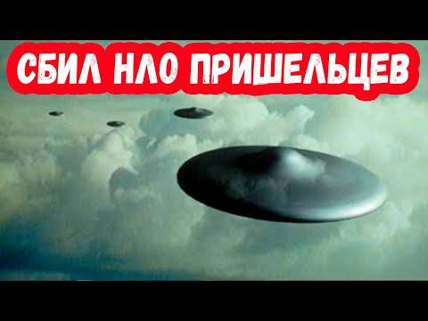 Российский истребитель сбил НЛО пришельцев