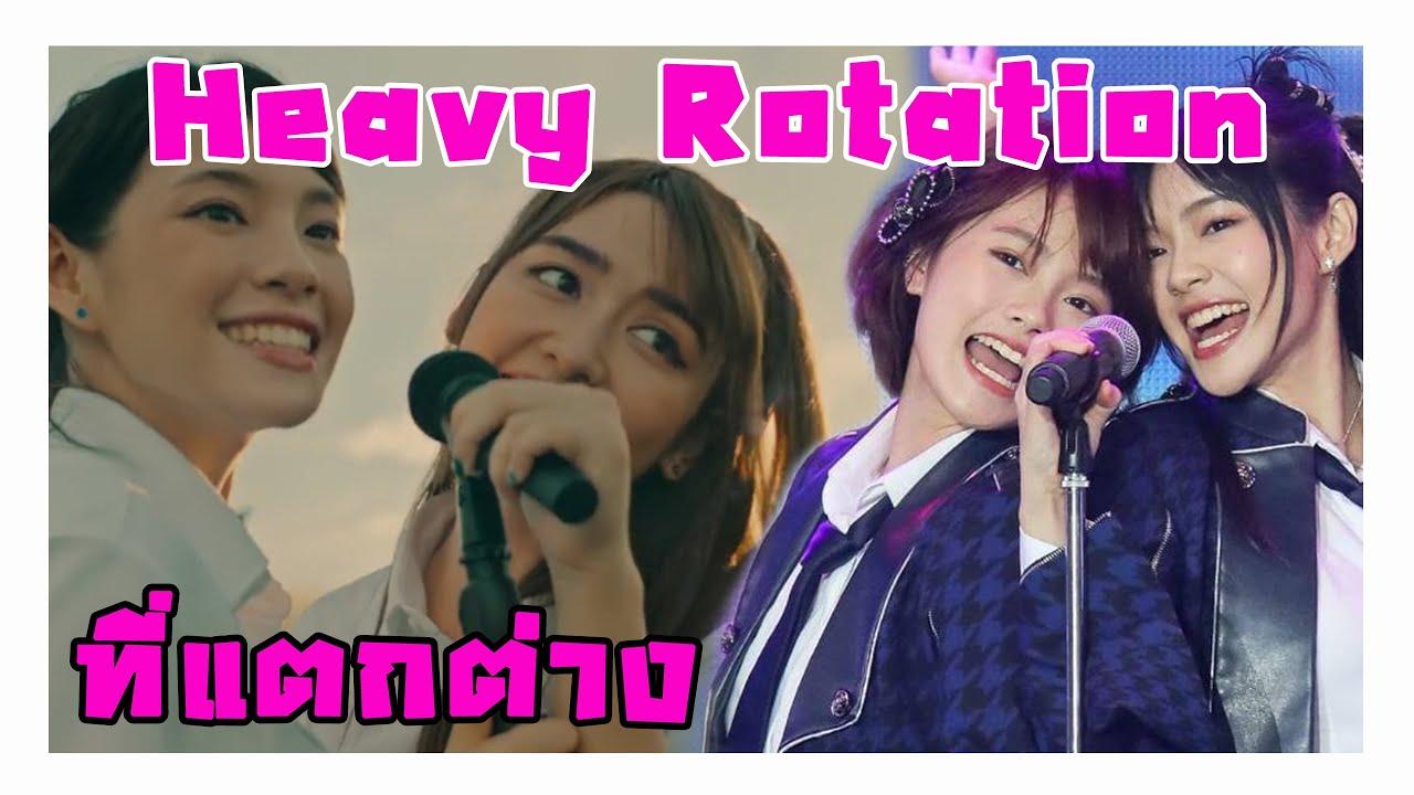 Heavy Rotation ที่แตกต่างออกไป? (BNK48/AKB48)