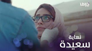 نهاية سعيدة تجمع مريم مع عبد الله