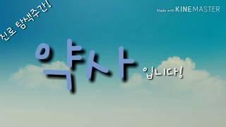한국교원대월곡초 직업탐구 _약사