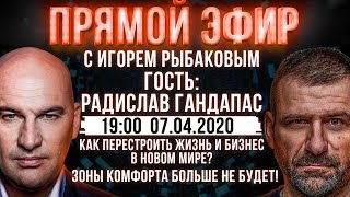 Жизнь и МИР после КОРОНАВИРУСА! КАК СТРОИТЬ БИЗНЕС в РОССИИ? ВЫШЕЛ ИЗ КОМФОРТА НАВСЕГДА.