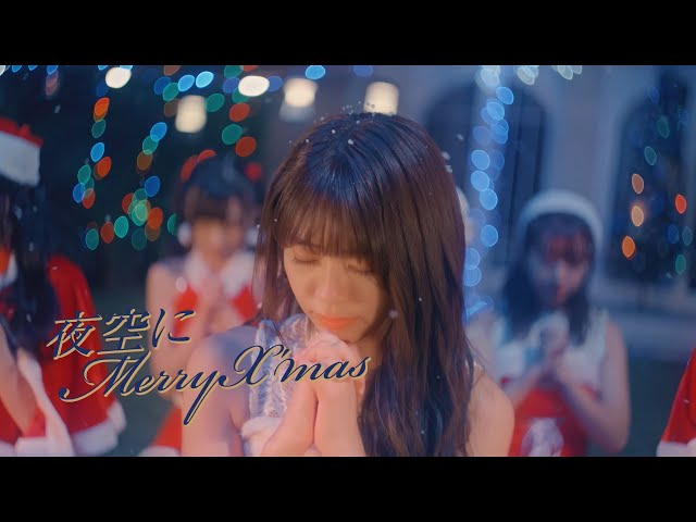 SUPER☆GiRLS / 夜空にMerryX'mas Music Video Short ver.