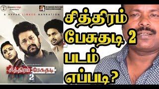 Chithiram Pesuthadi 2 Tamil Movie Review By Jackie Sekar | சித்திரம் பேசுதடி 2