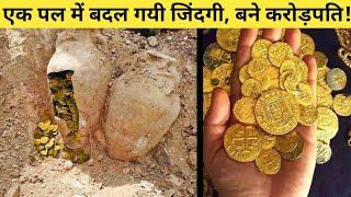 10 ग़रीब लोग जिन्हें अचानक खज़ाना मिल गया | 10 Lucky people who found treasure