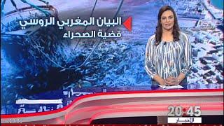 شاشة تفاعلية .. أهم ماء تطرق إليه البيان المغربي الروسي حول تعزيز العلاقات
