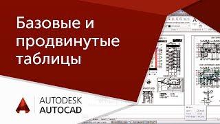 [Урок AutoCAD] Базовые и продвинутые таблицы