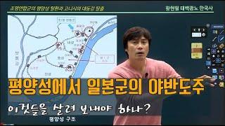 [임진왜란 34] 조.명연합군의 평양성 탈환(feat.이여송+유성룡vs고니시)